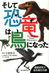 【送料無料】そして恐竜は鳥になった [ 小林快次 ]