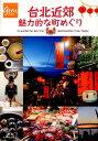 台北近郊魅力的な町めぐり (地球の歩き方gem STONE) [ ダイヤモンド・ビッグ社 ]