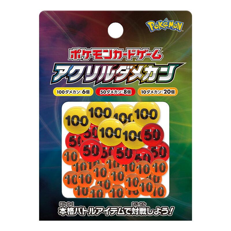 ポケモンカードゲーム アクリルダメカン ver1