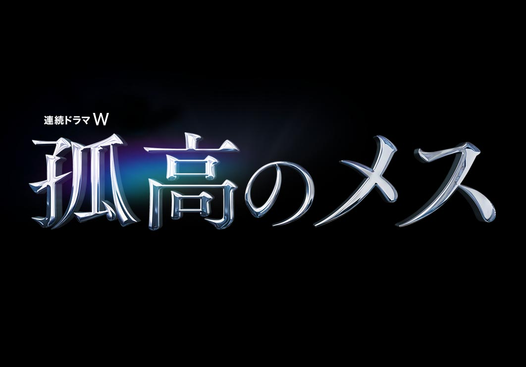 連続ドラマW 孤高のメス Blu-ray BOX【Blu-ray】