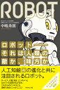 ロボットーーそれは人類の敵か、味方か 日本復活のカギを握る、ロボティクスのすべて [ 中嶋 秀朗 ]