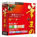 筆まめVer.22 通常版DVD