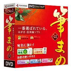 【送料無料】【年賀状ソフト5倍】筆まめVer.22 通常版DVD