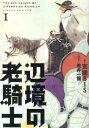 辺境の老騎士(1) [ 支援BIS ]