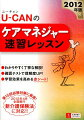 U-CANのケアマネジャー速習レッスン(2012年版)
