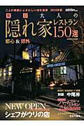 【楽天ブックスならいつでも送料無料】東京大人の隠れ家レストラン150選(2014年版)