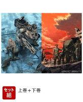 【セット組】OBSOLETE Blu-ray特装限定版 上巻+下巻