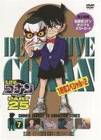 名探偵コナン PART 25 Volume7