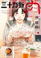三十路飯 肉(2)