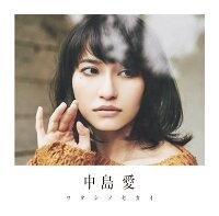 ワタシノセカイ (初回限定盤 CD+DVD)