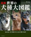 最新 世界の犬種大図鑑 原産国に受け継がれた420犬種の姿形