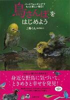 【バーゲン本】鳥さんぽをはじめよう