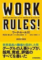 『ワーク・ルールズ! 君の生き方とリーダーシップを変える』の画像