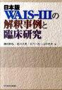 【楽天ブックスならいつでも送料無料】日本版WAIS-3の解釈事例と臨床研究 [ 藤田 和弘 ]