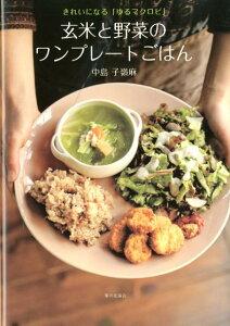 【送料無料】玄米と野菜のワンプレートごはん [ 中島子嶺麻 ]