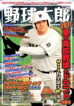 野球太郎(No.023) 2017夏の高校野球&ドラフト特集号 (廣済堂ベストムック)