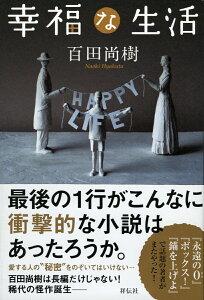 【送料無料】幸福な生活