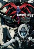 機動戦士ガンダム0083 STARDUST#MEMORY(4)