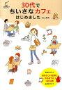 【楽天ブックスならいつでも送料無料】【KADOKAWA3倍】30代でちいさなカフェはじめました [ 岩...