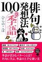 文庫 俳句発想法 100の季語 (草思社文庫) [ ひらのこ