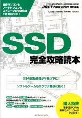 【送料無料】SSD完全攻略読本 [ 北川達也 ]
