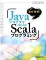 速攻理解! JavaプログラマのためのScalaプログラミング
