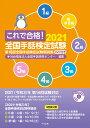 これで合格!2021 全国手話検定試験 DVD付き 第15回