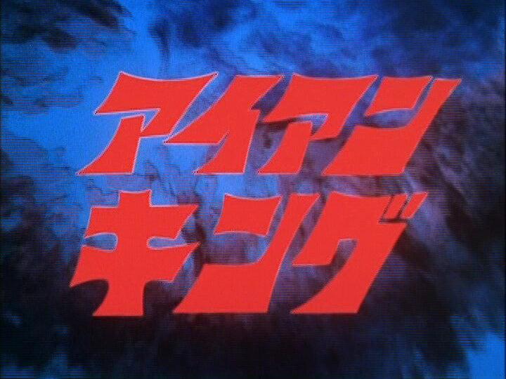 アイアンキング Blu-ray【甦るヒーローライブラリー 第35集】
