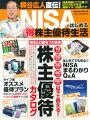 桐谷広人直伝!NISAではじめる(得)株主優待生活