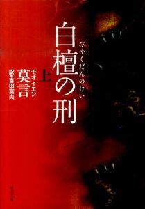 【送料無料】白檀の刑(上) [ 莫言 ]