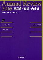 Annual Review糖尿病・代謝・内分泌(2016)