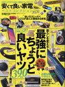 安くて良い家電ベストコレクション(2020) (100%ムックシリーズ 家電批評特別編集)