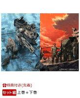 【先着特典】【セット組】OBSOLETE Blu-ray特装限定版 上巻+下巻(プラスチックモデル MODEROID 1/35 エグゾフレーム)