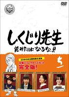 しくじり先生 俺みたいになるな!! DVD 通常版 第5巻