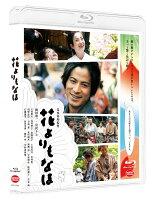 花よりもなほ【Blu-ray】