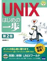 UNIXはじめの一歩第2版