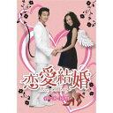 【送料無料】恋愛結婚 DVD-BOX [ キム・ミニ ]