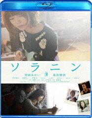 【送料無料】ソラニン【Blu-ray】 [ 宮崎あおい ]