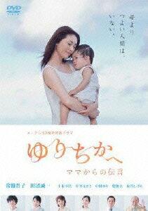 【送料無料】メ〜テレ50周年特別ドラマ ゆりちかへ ママからの伝言【特別版】