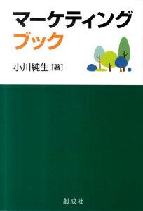 【送料無料】マーケティングブック