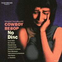 オリジナルサウンドトラック2 カウボーイビバップ/No Disc