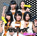 【送料無料】恋はパニック(初回限定盤A CD+DVD) [ ベイビーレイズ ]