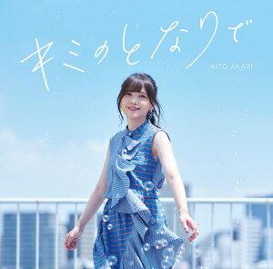 鬼頭明里 3rdシングル「キミのとなりで」 (初回限定盤 CD+Blu-ray)