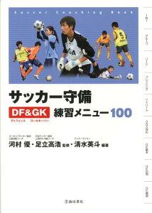【送料無料】サッカー守備DF&GK練習メニュー100