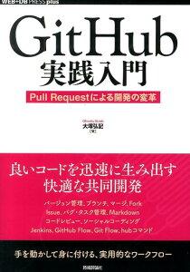 GitHub実践入門 〜Pull Requestによる開発の変革 [ 大塚弘記 ]