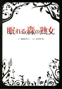 【送料無料】眠れる森の熟女 [ 篠崎絵里子 ]