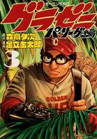 グラゼニ〜パ・リーグ編〜(3)