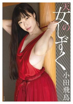 小田飛鳥 写真集 「天女のしずく」