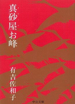 真砂屋お峰 (中公文庫) [ 有吉佐和子 ]