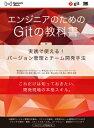 エンジニアのためのGitの教科書 実践で使える!バージョン管理とチーム開発手法 実践で使える!バージョン管理とチーム開発手法 (WEB Engineer's Books) [ 株式会社リクルートテクノロジーズ ]